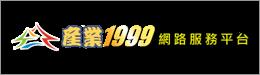 產業1999