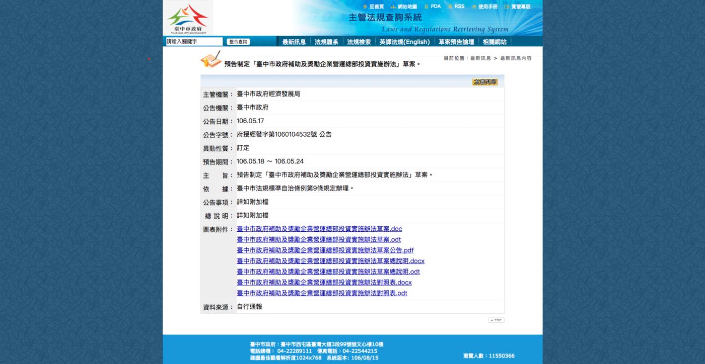 臺中市政府補助及獎勵企業營運總部投資實施辦法草案
