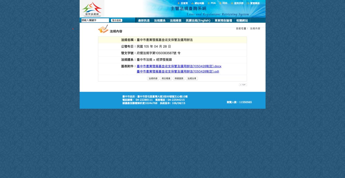 臺中市產業發展基金收支保管及運用辦法