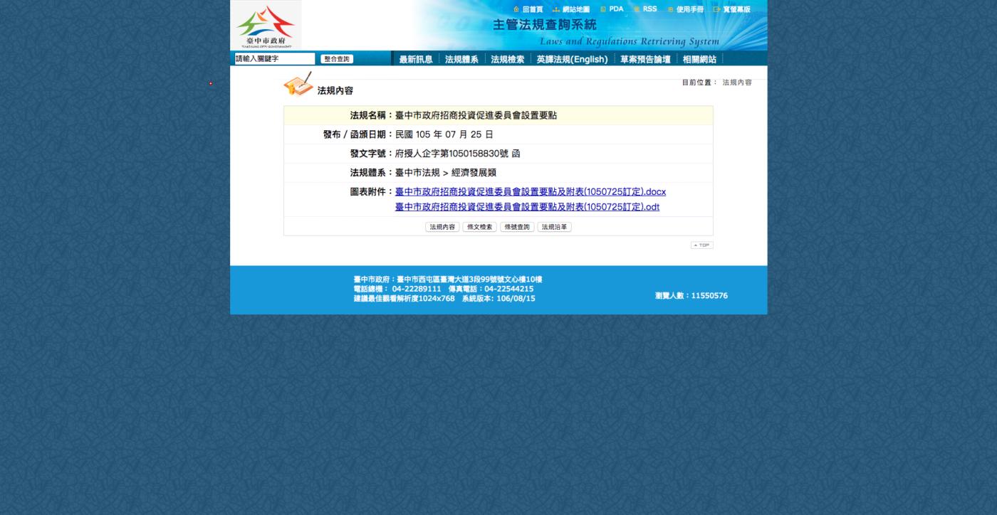 臺中市政府招商投資促進委員會設置要點