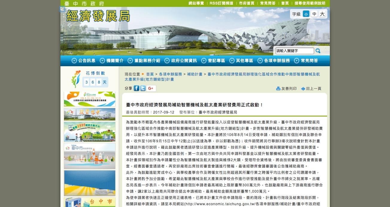 中南部智慧機械及航太產業升級(地方鏈結型)計畫