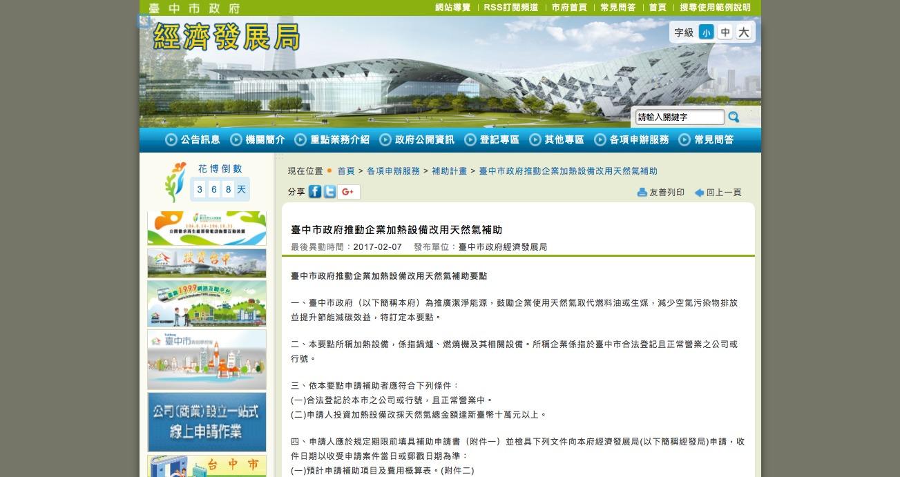 臺中市政府推動企業加熱設備改用天然氣補助
