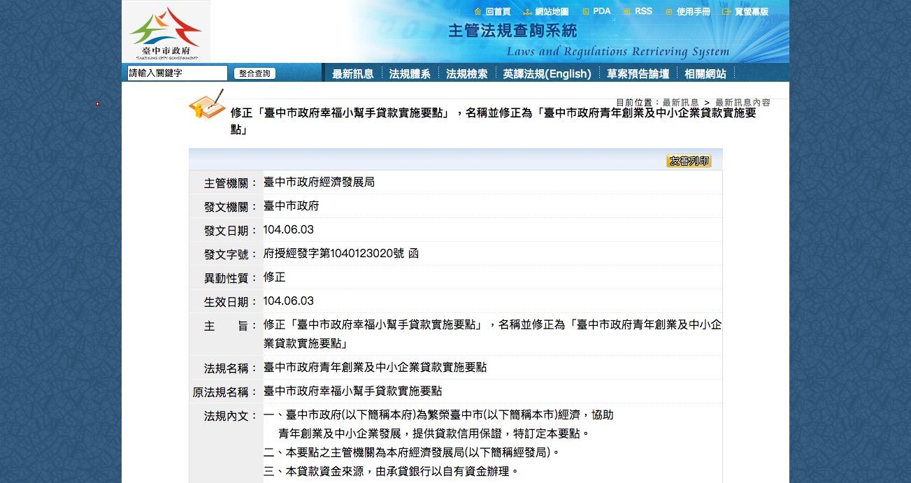 臺中市政府青年創業及中小企業貸款
