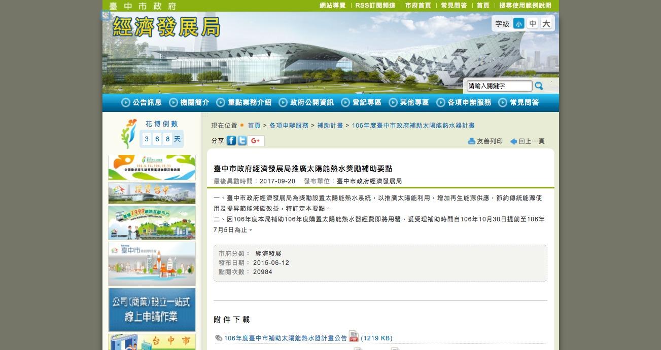 106年度臺中市政府補助太陽能熱水器計畫