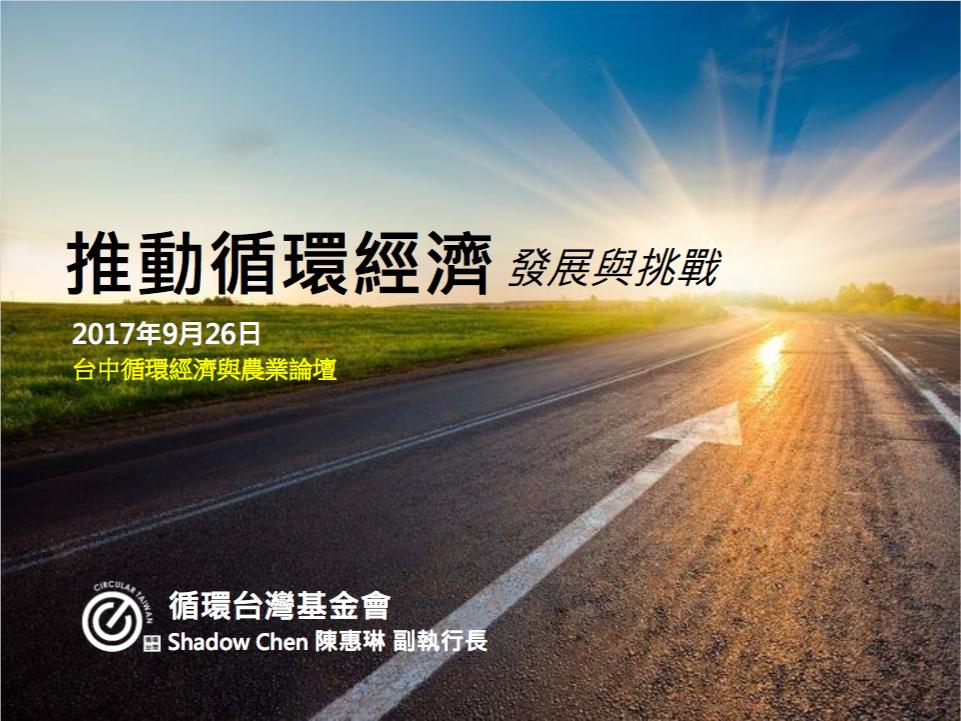 循環經濟論壇_專題討論(一)-主講人-陳惠琳